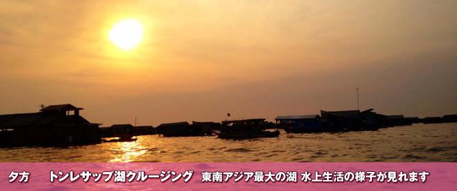 夕方 トンレサップ湖クルージング 東南アジア最大の湖 水上生活の様子が見れます