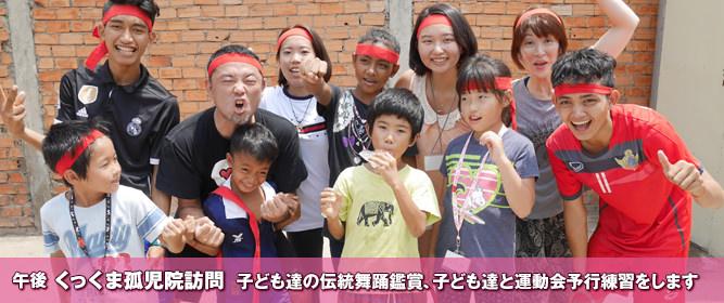 午後 くっくま孤児院訪問 伝統舞踊鑑賞、運動会の予行練習をします
