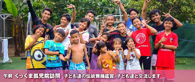 午前 くっくま孤児院訪問 伝統舞踊鑑賞、子ども達と交流します