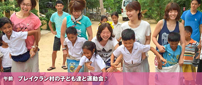 村の子ども達と運動会