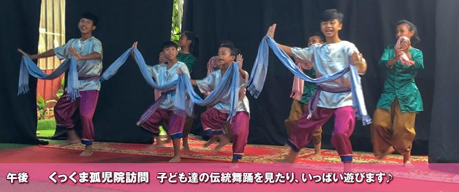 午後 くっくま孤児院訪問 伝統舞踊鑑賞、子ども達と思いっきり遊びます♪