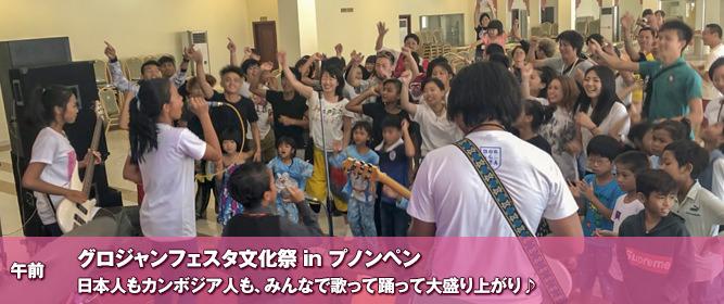 グロジャンフェスタ文化祭 in プノンペン 日本人もカンボジア人も、みんなで歌って踊って大盛り上がり♪
