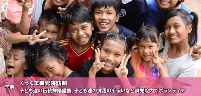 子ども達の伝統舞踊鑑賞、子ども達の洗濯の手伝いなど孤児院内でボランティア
