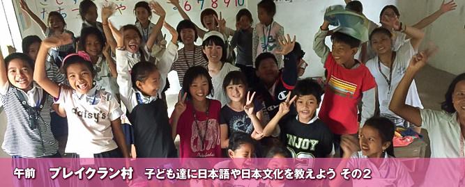 小学校の子ども達と交流、村の子ども達に日本語や日本文化を教えよう その2