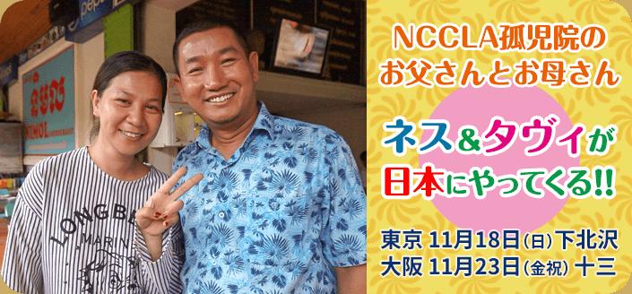 NCCLA孤児院のネス&タヴィが来日♫ グロジャンパーティーやっちゃうよ!