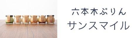 六本木ぷりん サンスマイル