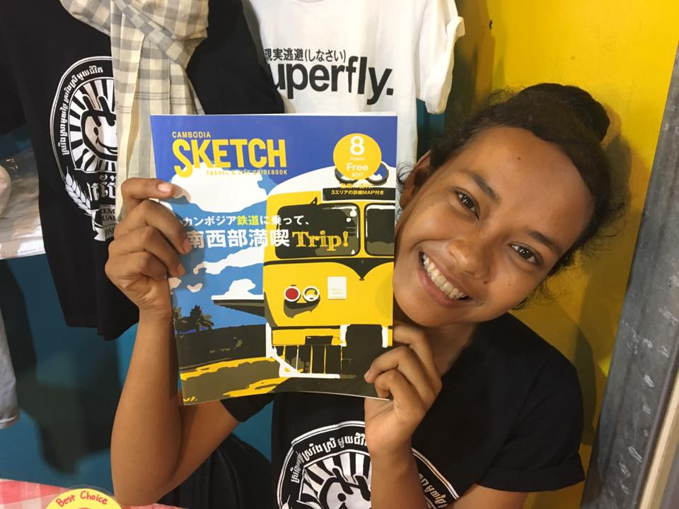 Sketch Magazineで紹介していただきました
