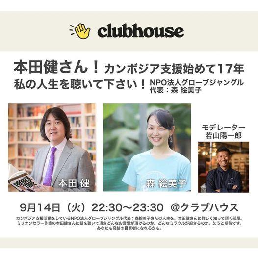 今夜、本田健さんと対談します!