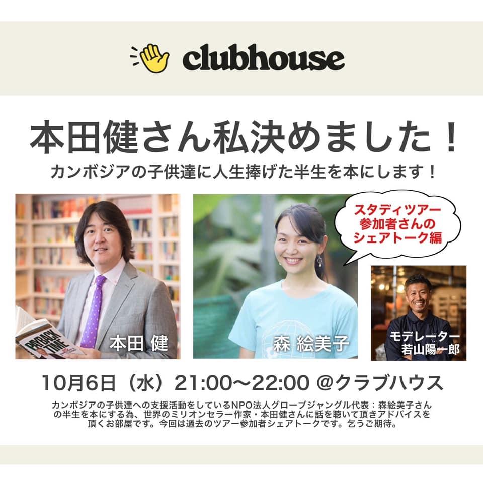本田健さんとクラブハウスは明日!
