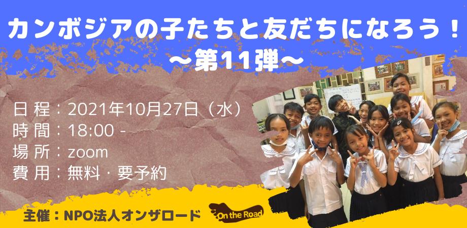 くっくまと日本の小学生の無料オンライン交流イベント